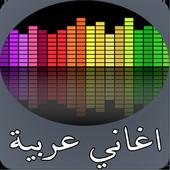 اغاني عربية مبهرة icon