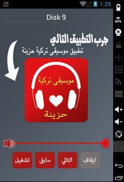 اغاني عربية مبهرة screenshot 4