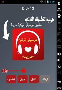 اغاني عربية مبهرة screenshot 5