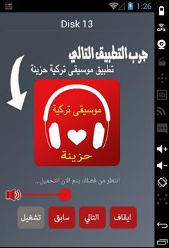 اغاني عربية مبهرة screenshot 6