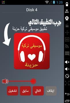 اغاني عربية مبهرة screenshot 1