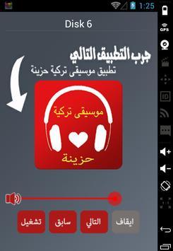 اغاني عربية مبهرة screenshot 2