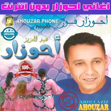 اغاني احوزار poster