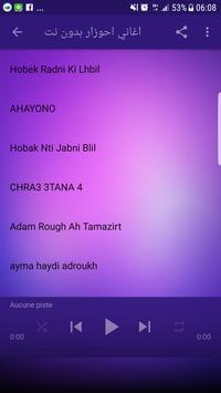 اغاني احوزار screenshot 1