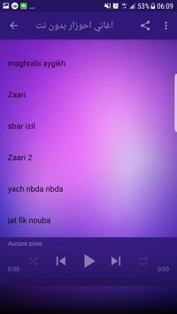 اغاني احوزار screenshot 4
