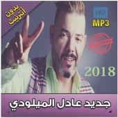اغاني عادل الميلودي بدون نت 2018 -Adil El Miloudi icon