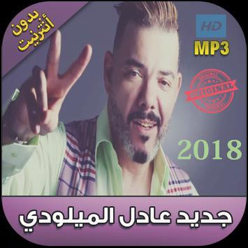 اغاني عادل الميلودي بدون نت 2018 -Adil El Miloudi poster