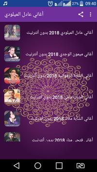 اغاني عادل الميلودي بدون نت 2018 -Adil El Miloudi screenshot 1