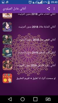 اغاني عادل الميلودي بدون نت 2018 -Adil El Miloudi screenshot 2