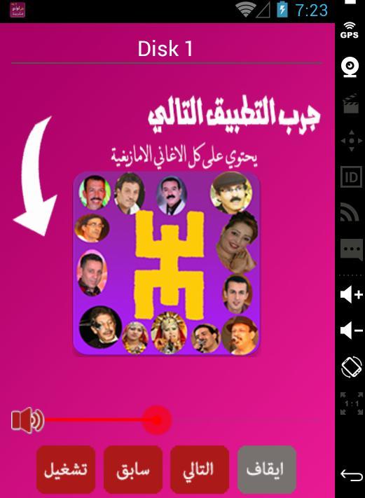 A3RAS MAGHRIBIA MP3 TÉLÉCHARGER