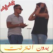 اغاني ايمن سرحاني بدون نت 2018 icon