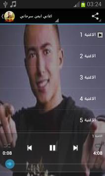 اغاني ايمن سرحاني بدون نت apk screenshot