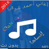 أغاني أحمد شوقي بدون نت 2018 icon
