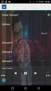 أغاني أحمد شوقي بدون نت 2018 poster