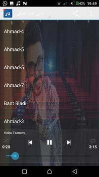 أغاني أحمد شوقي بدون نت 2018 apk screenshot