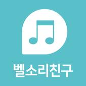 무료벨소리, 문자음 - 벨소리친구 icon