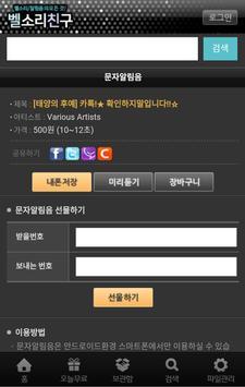 무료벨소리, 문자음 - 벨소리친구 screenshot 5