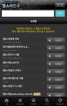무료벨소리, 문자음 - 벨소리친구 screenshot 6