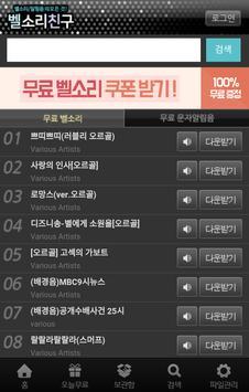 무료벨소리, 문자음 - 벨소리친구 screenshot 3