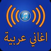 أغاني عربية قوية icon
