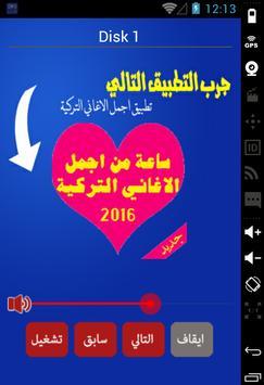 أغاني عربية قوية poster