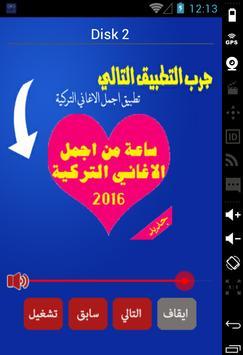 أغاني عربية قوية screenshot 1
