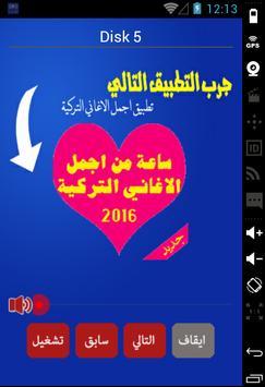 أغاني عربية قوية screenshot 2