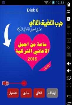 أغاني عربية قوية screenshot 3