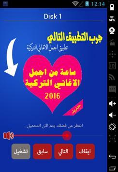 أغاني عربية قوية screenshot 5