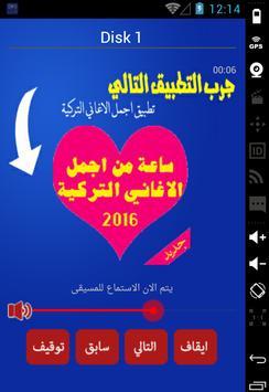 أغاني عربية قوية screenshot 6