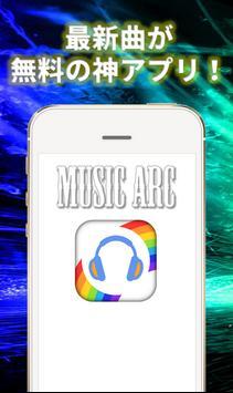 無料音楽聴き放題!!-MusicArc-神アプリ plakat