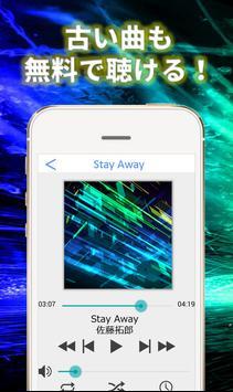 無料音楽聴き放題!!-MusicArc-神アプリ imagem de tela 1