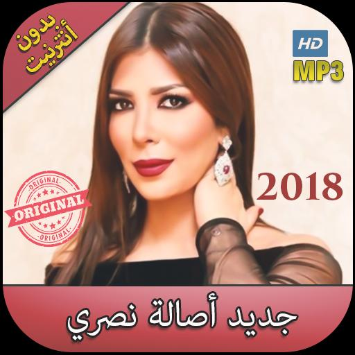 2012 MP3 TÉLÉCHARGER MUSIC ASALA NASRI