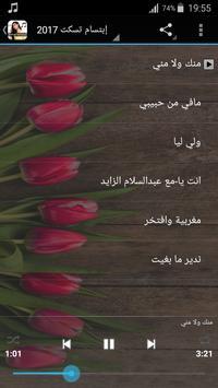 إبتسام تسكات 2017 poster