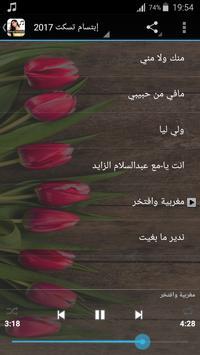 إبتسام تسكات 2017 screenshot 1