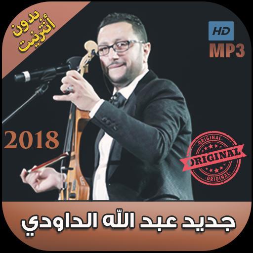 HAJIB TÉLÉCHARGER MUSIC