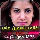 اغاني ياسمين علي 2018 APK