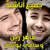 اغاني ماهر زين و سامي يوسف 2018 أيقونة