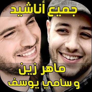 اغاني ماهر زين و سامي يوسف 2018 الملصق
