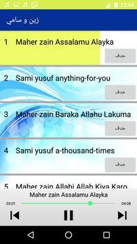 اغاني ماهر زين و سامي يوسف 2018 تصوير الشاشة 1