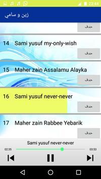 اغاني ماهر زين و سامي يوسف 2018 تصوير الشاشة 2