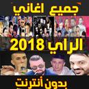 اغاني الراي 2018 APK