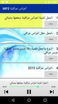 اغاني اعراس عراقية تصوير الشاشة 1