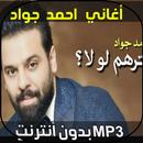 احمد جواد ترهم -Ahmed Jawad APK