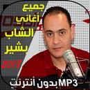 الشاب بشير ريم الغزلان - cheb bachir 2018 APK