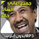 اغاني الشاب خالد APK