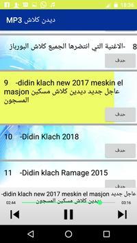 ديدين كلاش 2018 تصوير الشاشة 2