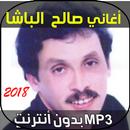 صالح الباشا 2018 - salh lbacha APK