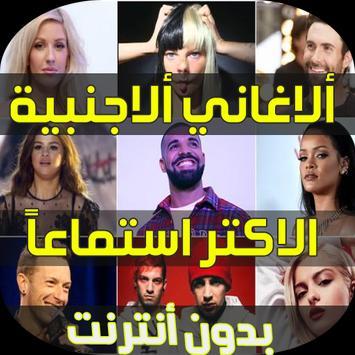 اغاني اجنبية 2018 الملصق