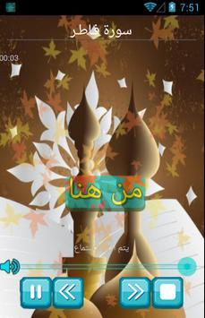 قرأن كامل سعود الشريم بدون نت screenshot 2